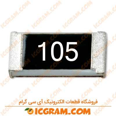 مقاومت 1 مگا اهم 0805 با خطای 5 درصد