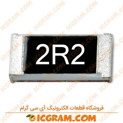 مقاومت 2.2 اهم 1206 با خطای 5 درصد