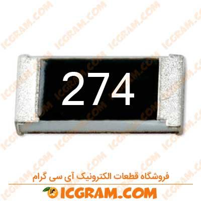 مقاومت 270 کیلو اهم 0603 با خطای 5 درصد