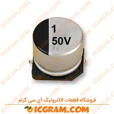 خازن الکترولیتی 1 میکرو فاراد 50 ولت SMD