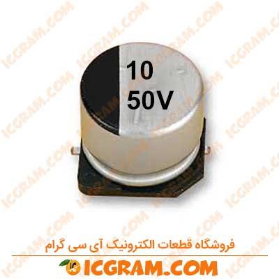 خازن الکترولیتی 10 میکرو فاراد 50 ولت SMD