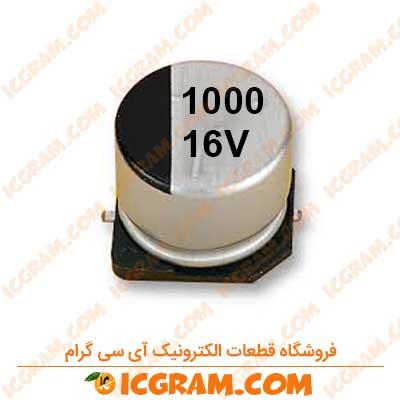 خازن الکترولیتی 1000 میکرو فاراد 16 ولت SMD