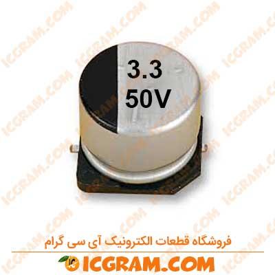 خازن الکترولیتی 3.3 میکرو فاراد 50 ولت SMD