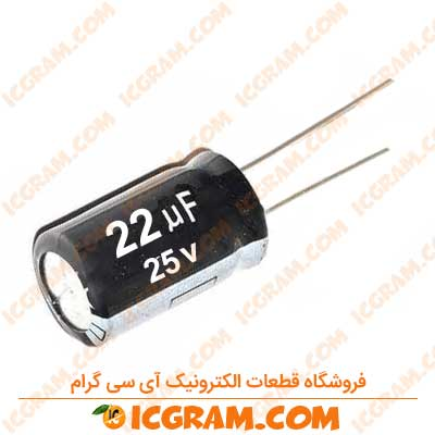 خازن الکترولیتی 22 میکرو فاراد 25 ولت DIP