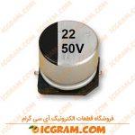 خازن الکترولیتی 22 میکرو فاراد 50 ولت SMD