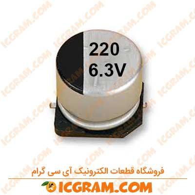 خازن الکترولیتی 220 میکرو فاراد 6.3 ولت SMD