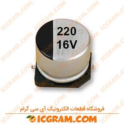 خازن الکترولیتی 220 میکرو فاراد 16 ولت SMD
