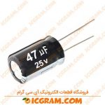 خازن الکترولیتی 47 میکرو فاراد 25 ولت DIP