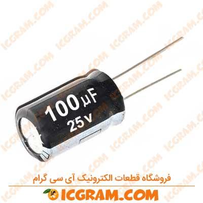 خازن الکترولیتی 100 میکرو فاراد 25 ولت DIP