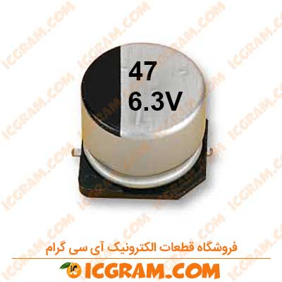 خازن الکترولیتی 47 میکرو فاراد 6.3 ولت SMD