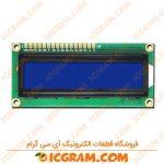 ال سی دی کاراکتری 16*2 آبی با ولتاژ 3.3 ولت