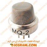 سنسور MQ-2