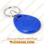 تگ RFID با فرکانس 13.56 مگا هرتز مدل جاسوئیچی آبی
