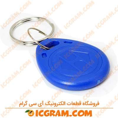 تگ RFID با فرکانس 125 کیلو هرتز مدل جاسوئیچی آبی
