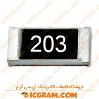 مقاومت 20 کیلو اهم 0805 با خطای 5 درصد