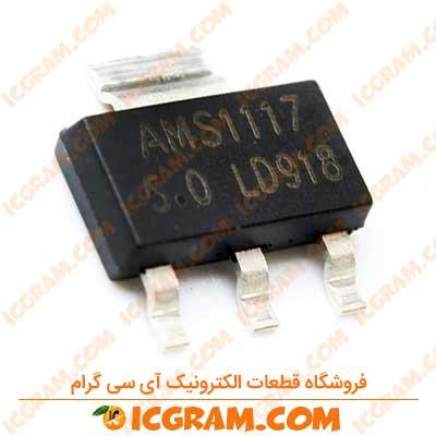 رگولاتور AMS1117-5 پکیج SOT-223