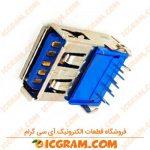 کانکتور USB 3.0 مادگی رایت نوع A