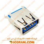 کانکتور USB 3.0 مادگی صاف نوع A