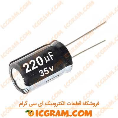 خازن الکترولیتی 220 میکرو فاراد 35 ولت DIP