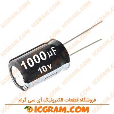 خازن الکترولیتی 1000 میکرو فاراد 10 ولت DIP
