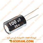خازن الکترولیتی 100 میکرو فاراد 35 ولت DIP