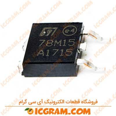 رگولاتور L78M15CDT پکیج D-PAK