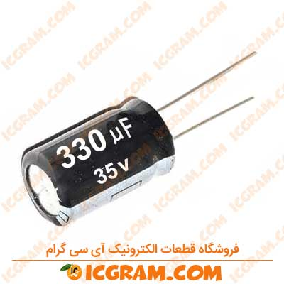 خازن الکترولیتی 330 میکرو فاراد 35 ولت DIP