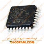 میکروکنترلر STM32F030K6T6 پکیج LQFP-32
