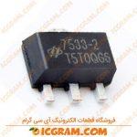 رگولاتور HT7533-2 پکیج SOT-89