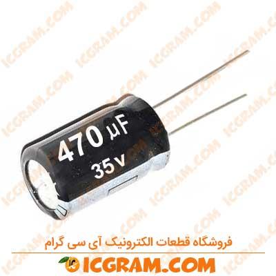 خازن الکترولیتی 470 میکرو فاراد 35 ولت DIP