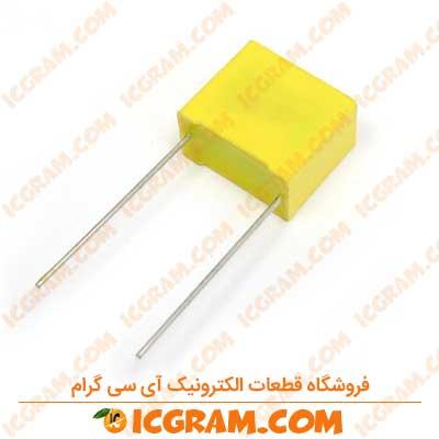 خازن 220 نانو فاراد 275 ولت 15 میلیمتر MKT