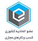 نماد اتحادیه کسب و کارهای مجازی آی سی گرام