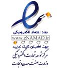 نماد اعتماد الکترونیکی آی سی گرام